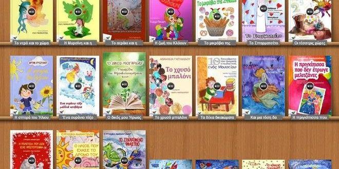 Παιδικά παραμύθια και ιστορίες. Online βιβλιοθήκη free ebook (2ο μέρος)