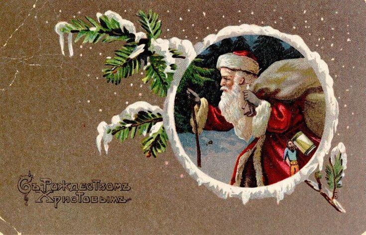 Поздравление с Рождеством Христовым, открытка