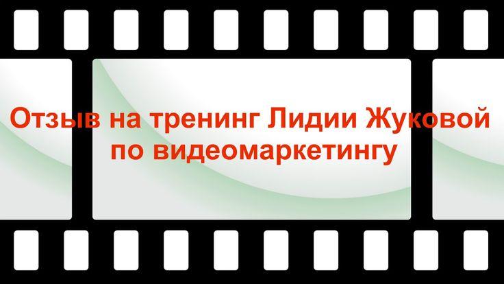 Отзыв на тренинг Лидии Жуковой по видео маркетингу