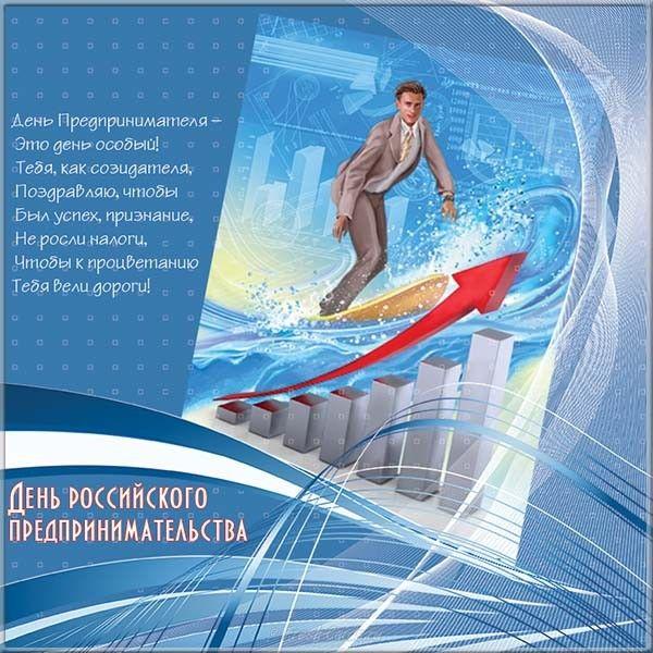 Бизнесмену открытка, открытка