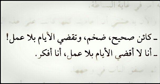 إيلينا فيرانتي صديقتي المذهلة Calligraphy Arabic Calligraphy Arabic