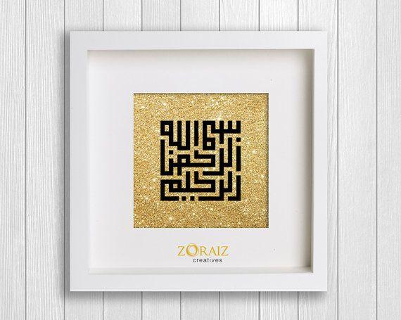 Bismillah  Kufic Arabic Calligraphy  GOLD  by ZoraizCreative