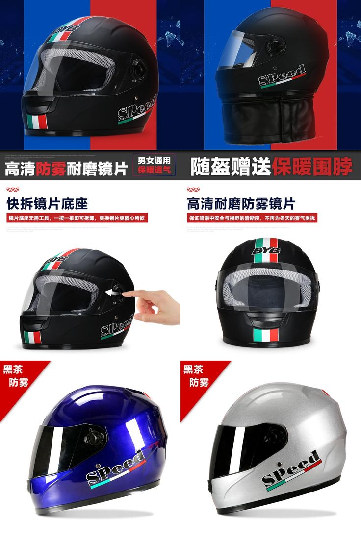 [Visit to Buy] hot sell bike motorcycle motorbike automobile racing winter thermal male female full face helmet #Advertisement