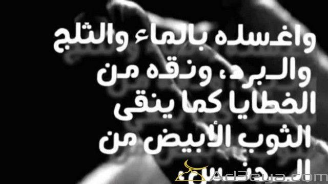 دعاء لشخص عزيز متوفى ادعية الرحمة للميت ادعية الميت ادعية الميت فى رمضان ادعية للمتوفى Math Calligraphy Arabic Calligraphy