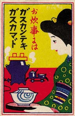 marcedith: ….vintage japanese matchbox label….
