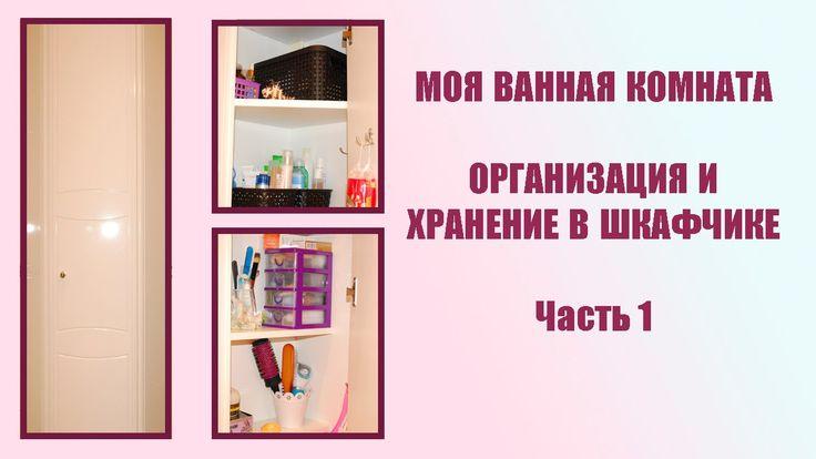 Моя ванная комната. Организация и хранение в шкафчике / Часть 1