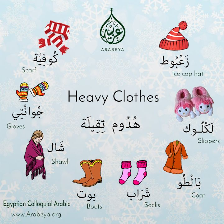 Learn names of winter heavy clothes in Egyptian Arabic