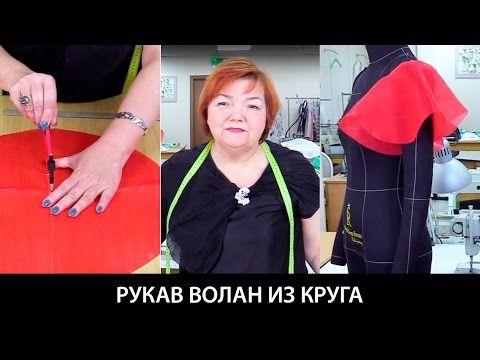 Рукав волан из круга - YouTube