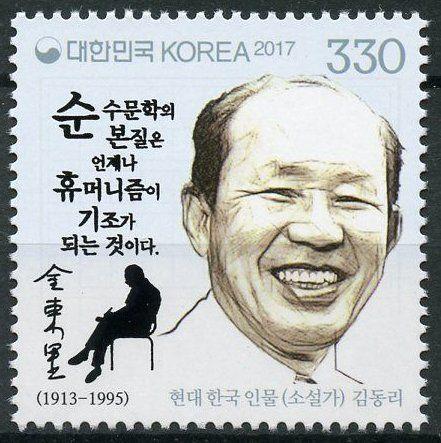 Stamp: Famous Korean Novelists : Kim Tong-ni (Korea, South) Col:KR 2017-13B