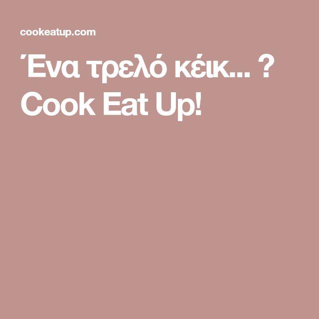 Ένα τρελό κέικ... ⋆ Cook Eat Up!