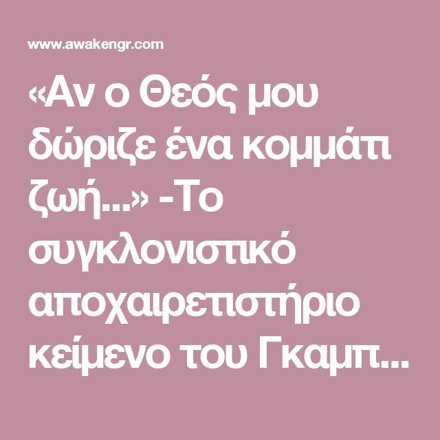 «Αν ο Θεός μου δώριζε ένα κομμάτι ζωή...» -Το συγκλονιστικό αποχαιρετιστήριο κείμενο του Γκαμπριέλ Γκαρσία Μάρκες - Αφύπνιση Συνείδησης