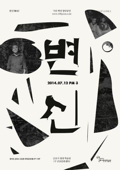 변신 공연 포스터 : 네이버 블로그