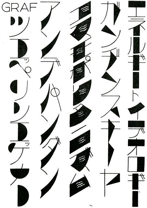Tipografía japonesa