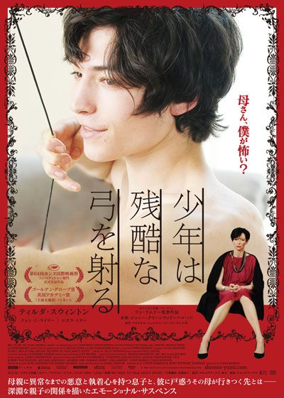 映画『少年は残酷な弓を射る』 - シネマトゥデイ
