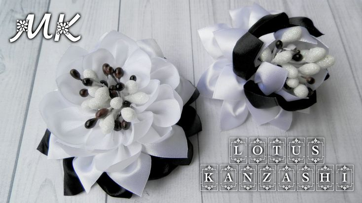 DIY: Цветок ✿ЛОТОСА✿ Канзаши. LOTUS flower Kanzashi. Tutorial.Las flores de cintas