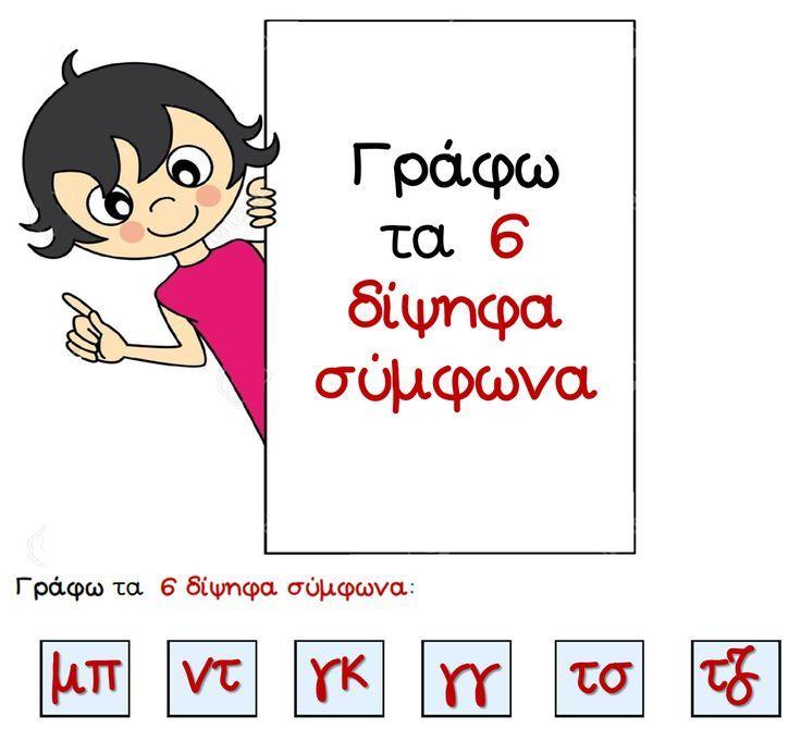 Image result for δίψηφα φωνήεντα καρτέλες