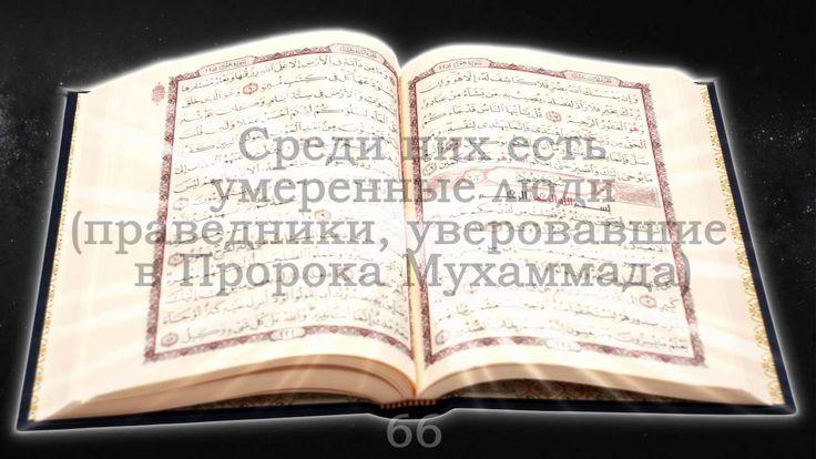 Священный Коран. Сура 5 аль-Маида (Трапеза), аяты с 54 по 93