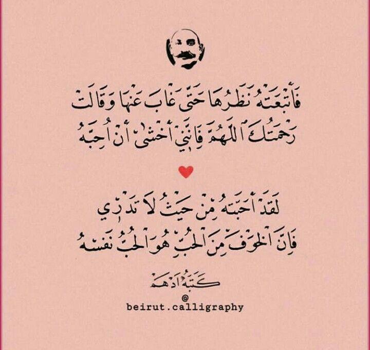 الخوف من الحب هو الحب نفسه مصطفى لطفي المنفلوطي Arabic Quotes Quotes Qoutes