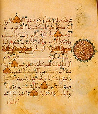 Page from a 12th century Qur'an in Arabic