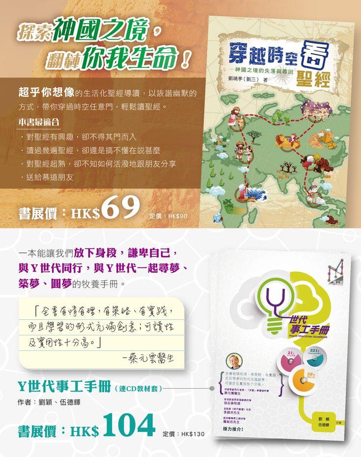 道聲出版社聯展推介2(攤位:C1) http://www.taosheng.org.hk
