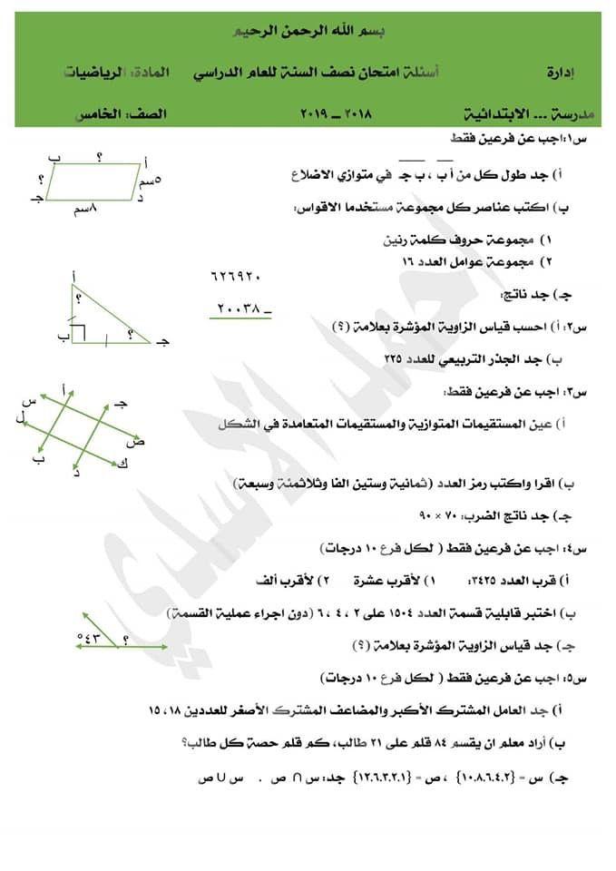 Pin By Dhefaf Alabady On الخامس الابتدائي Map Map Screenshot Screenshots