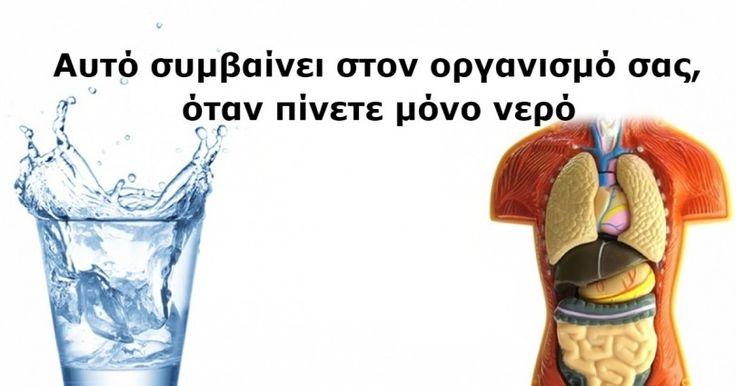 Δείτε ΤΙ θα Συμβεί αν Κόψετε Αλκοόλ, Καφέδες, Αναψυκτικά, Χυμούς και λοιπά Ροφήματα για να Πίνετε ΜΟΝΟ Νερό. Θα Εκπλαγείτε! Crazynews.gr