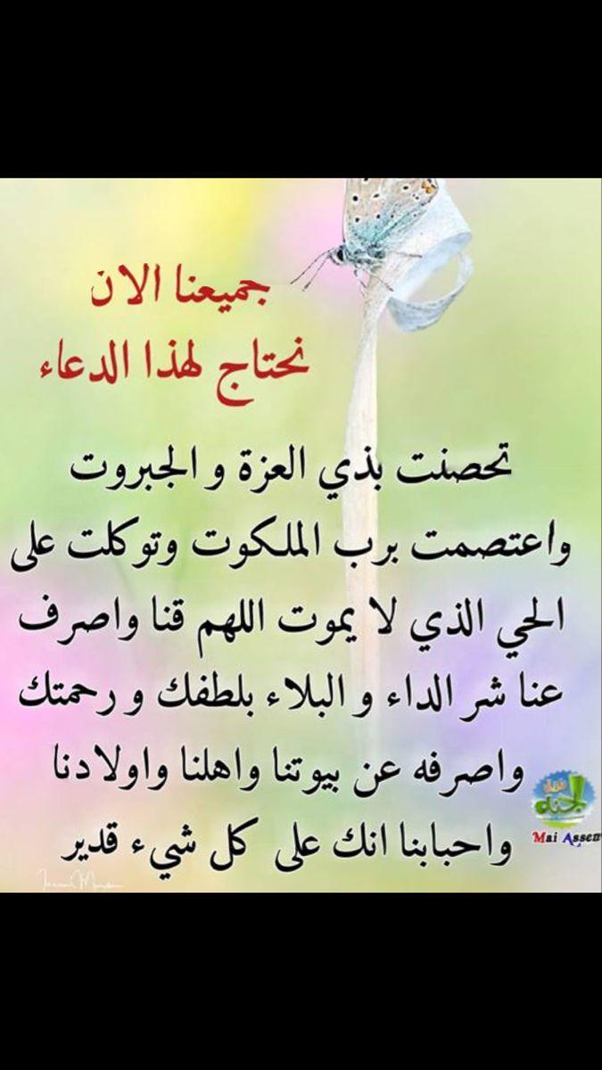 Pin By Abdul Rahim On دعاء Arabic Calligraphy Duaa Islam Islam