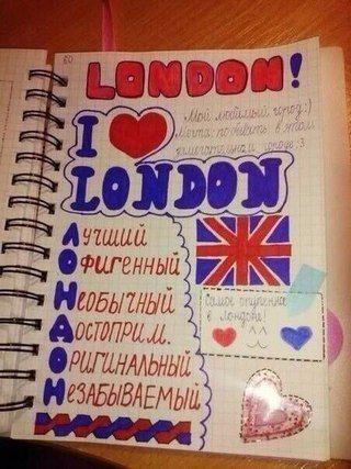 Идеи для лд. Лондон