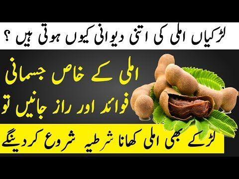 Imli Ke Faede | Tamarind K Faede | Benefits of Tamarind | Tamarind Juice Benefits | TUT - YouTube