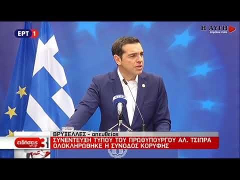 Η συνεντευξη του Αλέξη Τσιπρα μετά την σύνοδο κορυφής | olympia.gr