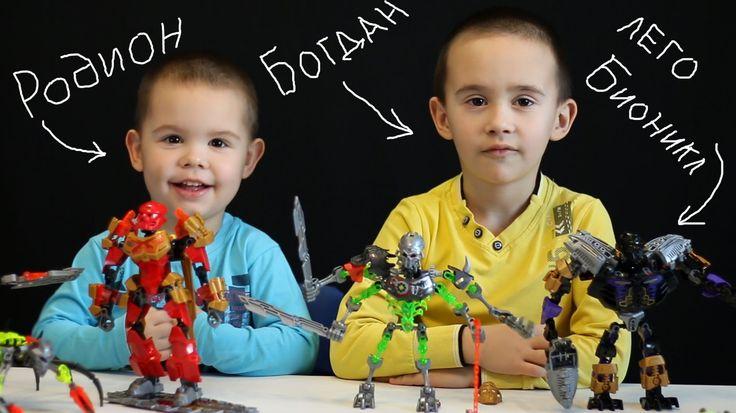 Игрушки для мальчиков. Лего Бионикл. Распаковка и обзор ...
