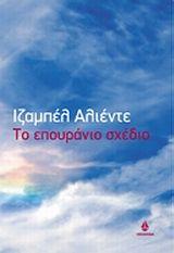 Το επουράνιο σχέδιο - Public.gr: υπολογιστές, τηλεφωνία, gaming, περιφερειακά, βιβλία & comics, μουσική & ταινίες