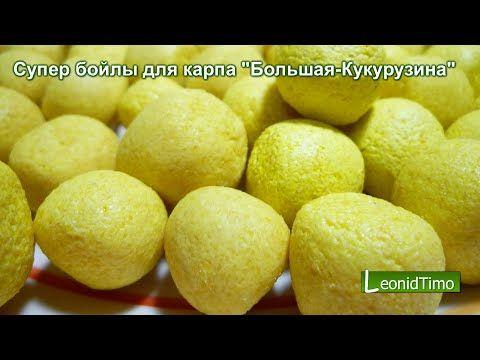 """Супер бойлы для карпа """"Большая-Кукурузина"""" - YouTube"""
