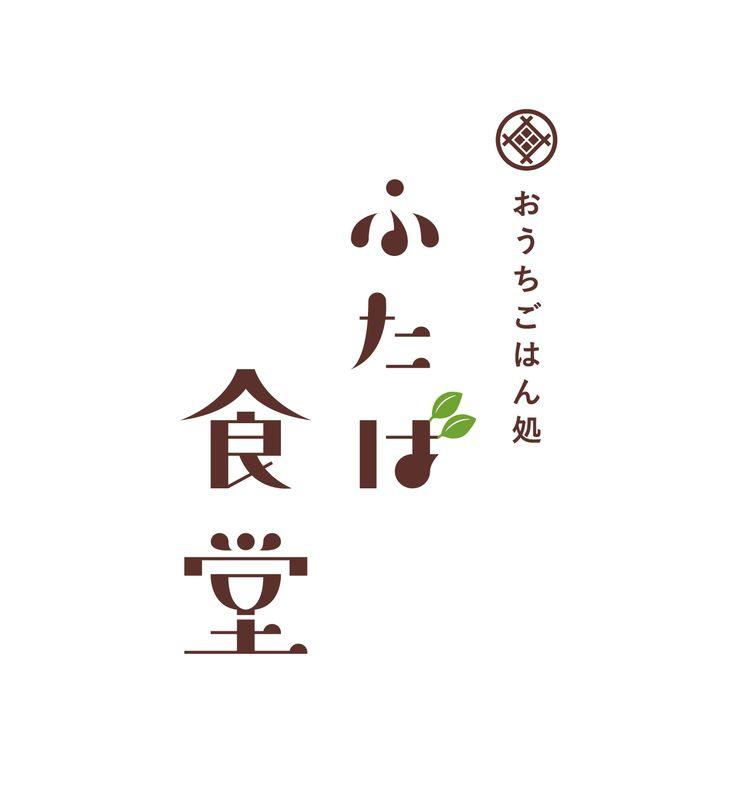 ふたば食堂(南アルプス市) | magic print