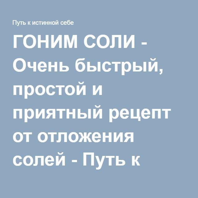 ГОНИМ СОЛИ - Очень быстрый, простой и приятный рецепт от отложения солей - Путь к истинной себе