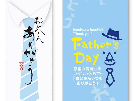 写真左:07-15302-561 帯紙 父の日 ありがとうネクタイ 写真右:00-15302-551 帯紙 父の日 Father's Day ブルー