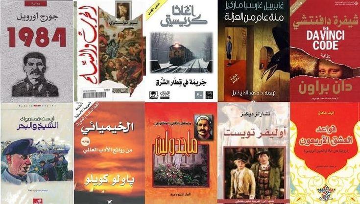 أفضل عشر روايات عالمية مترجمة الرواية هي سرد نثري طويل يصف شخصيات خيالية أو واقعية وأحداثا على شكل قصة متسلسلة عادة الرواية تكون Book Qoutes Books Book Cover