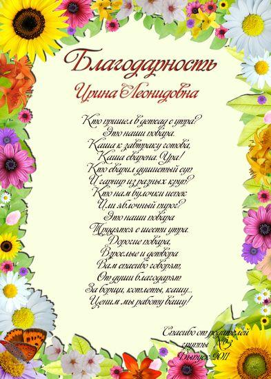 ответное слово на выпускной в детском саду - Дети от шести и старше - Babyblog.ru