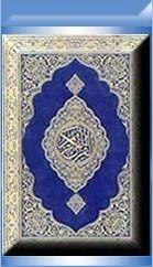 ALL-Quran.com - Quran mp3 | ق | موقع القرآن الكريم- Fares Abbad -فارس عباد
