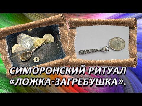Симоронский ритуал «ложка загребушка» для привлечения денег и удачи. - YouTube