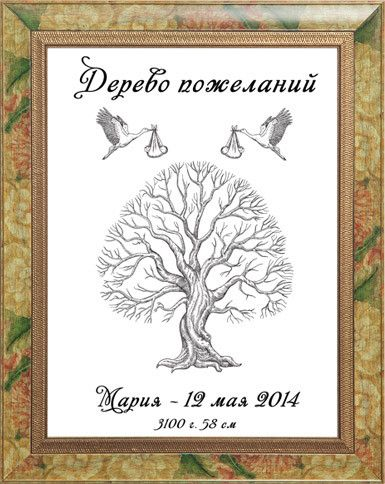 Дерево пожеланий на рождение ребенка - фото
