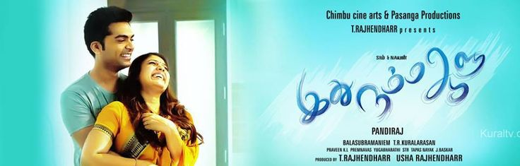Idhu Namma Aalu Movie Review Rating 1st Day Collection total theatres list Worldwide movie talk hit or flop on May 27 2016. Idhu Namma Aalu Review Rating Overseas talk live updates. ithu Namma Aalu Review Behindwoods IMDB sify Rating box office collection.Idhu Namma Aalu Tamil Movie Review indiaglitz onlykollywood. simbu Idhu Namma Aalu 1st day vasul chennai and total vasool tamilnadu -Watch Free Latest Movies Online on Moive365.to