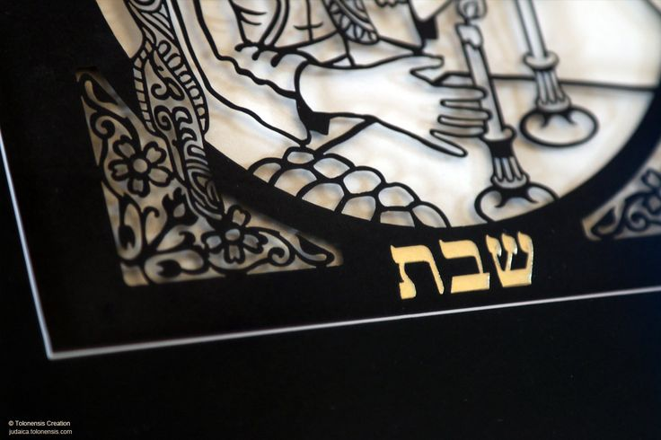 Card laser cut. 16cm/6.4 inches. Design Jacques Lahitte © Tolonensis Creation judaica.tolonensis.com Made in Poland.