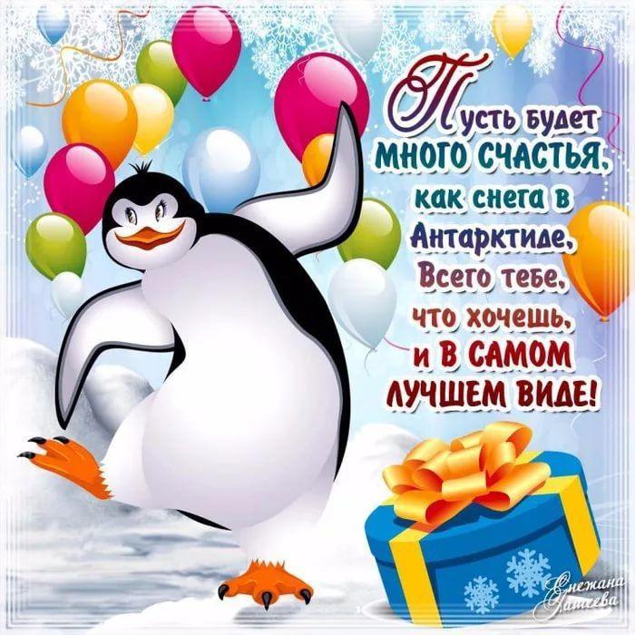 С днем рождения лучшие открытки в качестве мир позитива поздравок