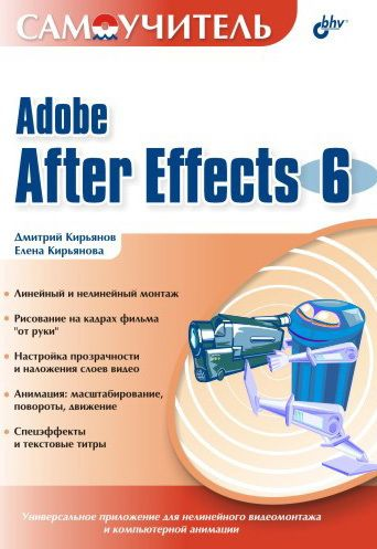 Самоучитель Adobe After Effects 6.0 #книгавдорогу, #литература, #журнал, #чтение, #детскиекниги, #любовныйроман, #юмор