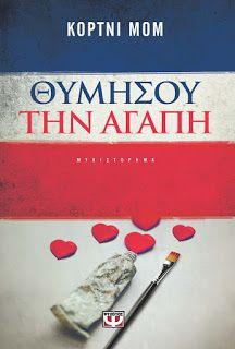 Read to Death: Review : Θυμήσου την αγάπη