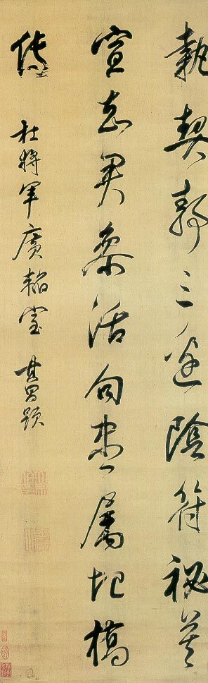 Calligraphy by Dong Qichang 董其昌