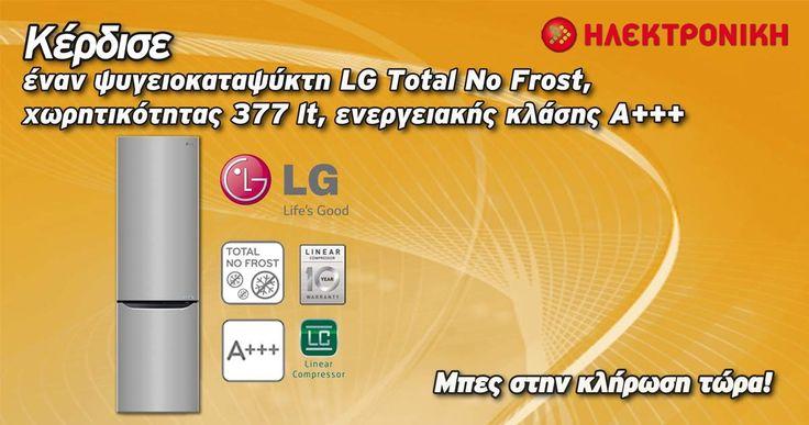 Κέρδισε έναν ψυγειοκαταψύκτη LG No Frost 377 lt. Μπες στην κλήρωση τώρα!