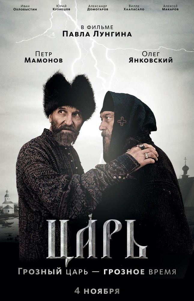 Царь (Tsar)