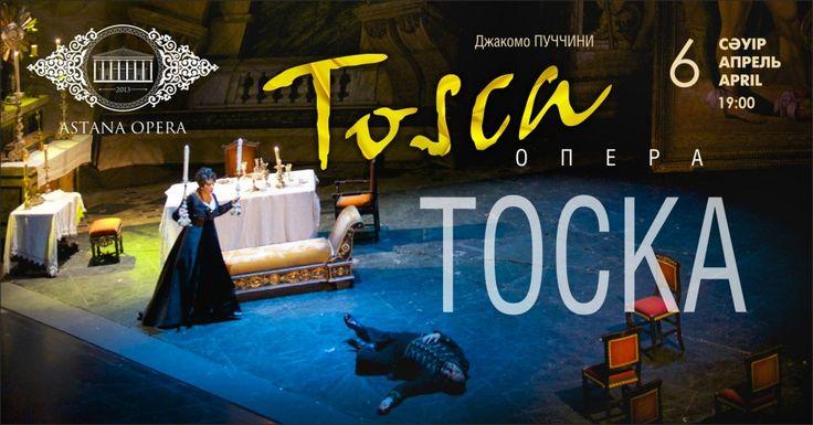 6 апреля 17 Тоска_УТВ_2